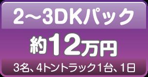 2~3DKパック