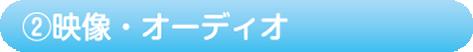 2 映像・オーディオ